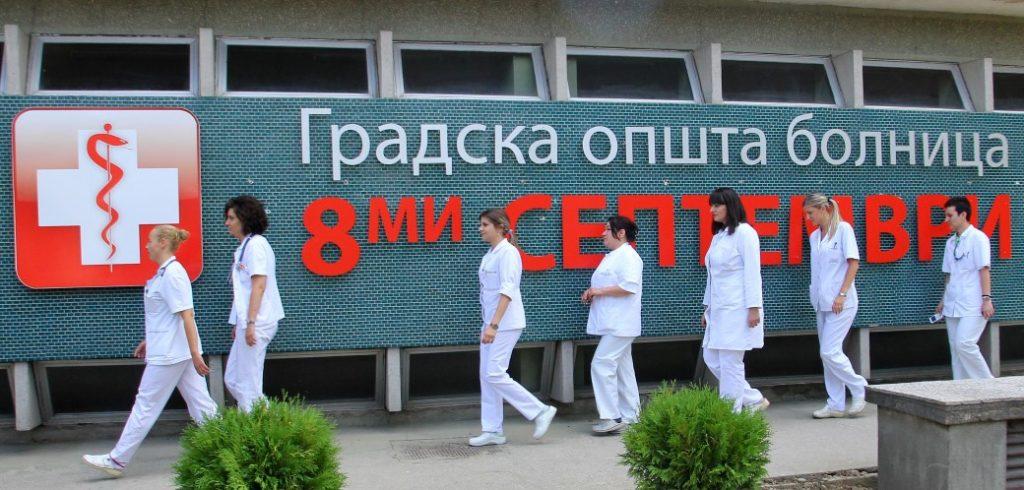 """Се очекува да се намалат листите на чекање за операции во """"8 Септември"""", нека се стрпат пациентите до Септември"""