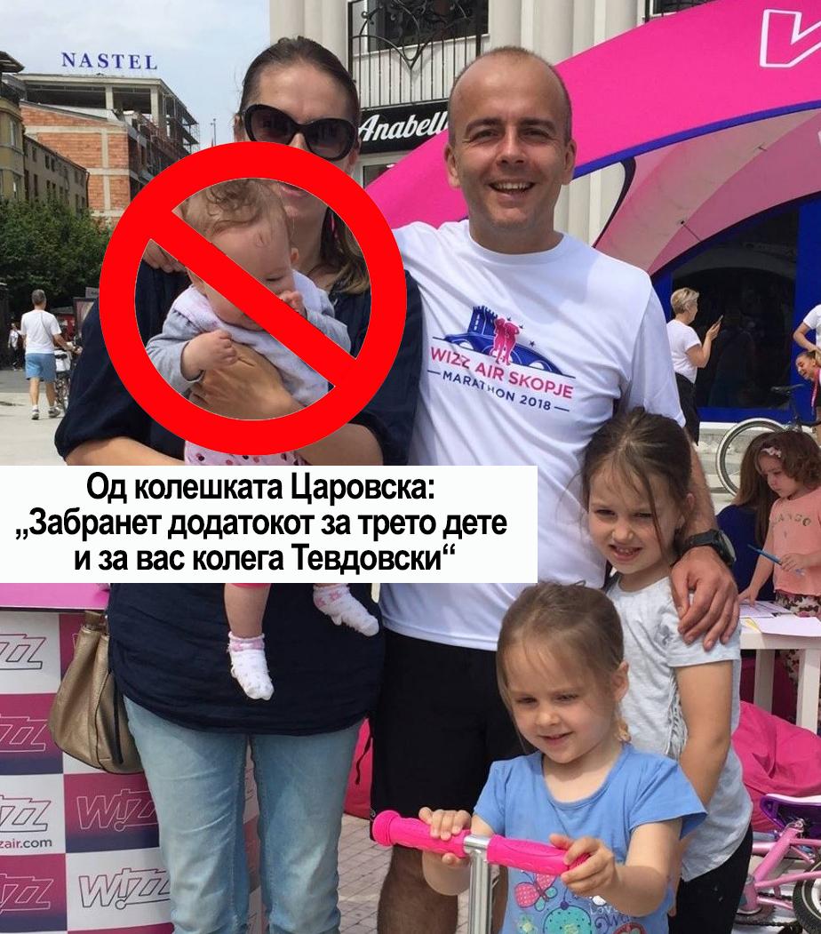 ВМРО-ДПМНЕ: Ако СДСМ водеше грижа за детската заштита немаше да го укине додатокот за трето дете