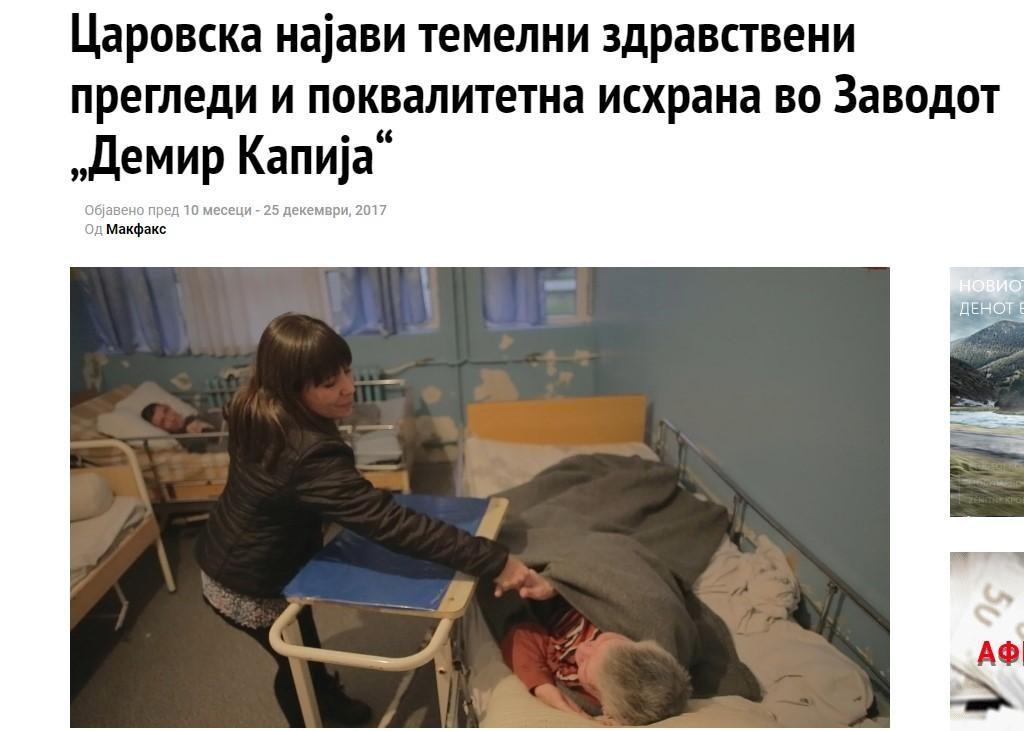 Царовска дали доволно и правилно се грижи за лицата со попреченост