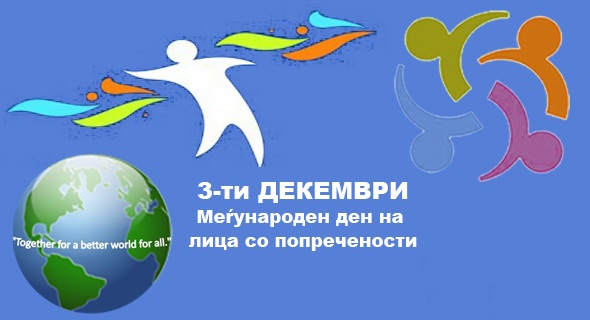 Меѓународен ден на лицата со попреченост, 3-ти Декември!