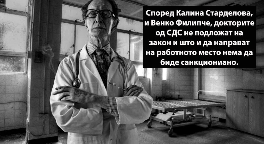 Др. Поповски од Битола, закана за пациентите. Кај пациент со давање погрешна дијагноза предизвикал тешки здравствени проблеми!