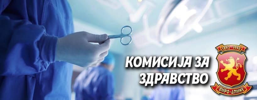 Комисијата за здравство на ВМРО-ДПМНЕ оствари средба со медицинскиот персонал