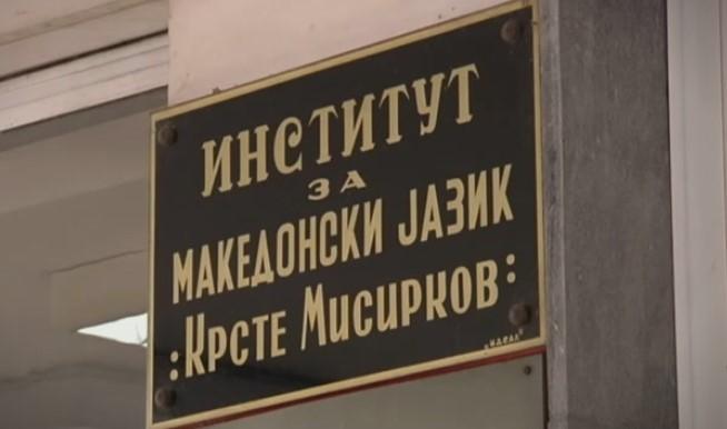 """Институтот """"Крсте Мисирков"""" ќе го одбележи Светскиот ден на мајчиниот јазик"""