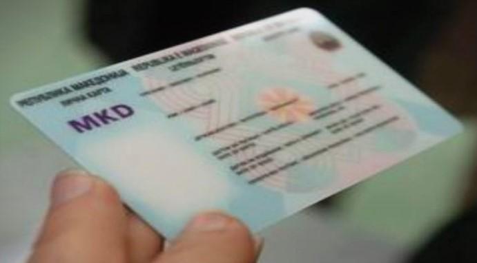 МВР од денеска ќе ги доставува личните карти и возачките на домашна адреса