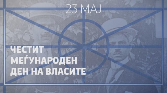 Честит Национален ден на Власите