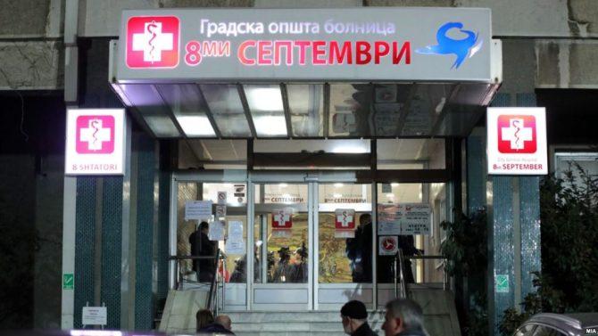"""40-годишен скопјанец вратен од ковид амбулантата на ГОБ """"8 Септември"""" бидејќи бил викенд"""