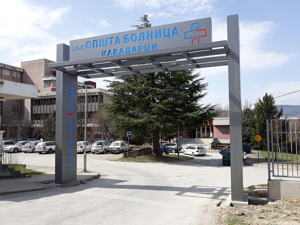 Три лица во кавадаречката болница починале од коронавирусот