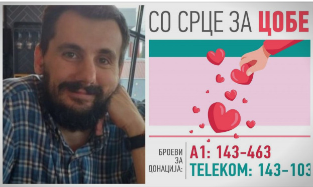 Со срце за Цобе – Хуманитарна акција за Слободан Попов