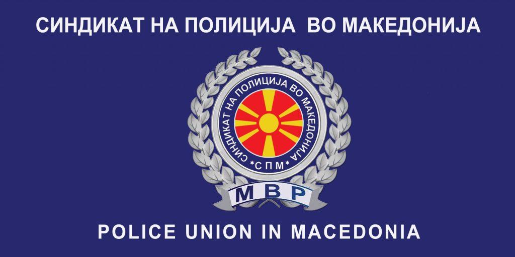Синдикат на полиција во Македонија: Во станицата во Велес се шири неподнослива миризба, а во Градско и Богомила нема дрва за греење