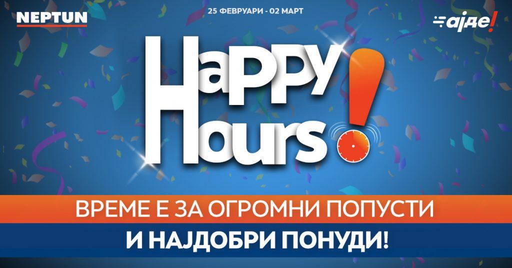 Happy Hours акција во Нептун од 25.02-02.03 – Огромни попусти и најдобри понуди!